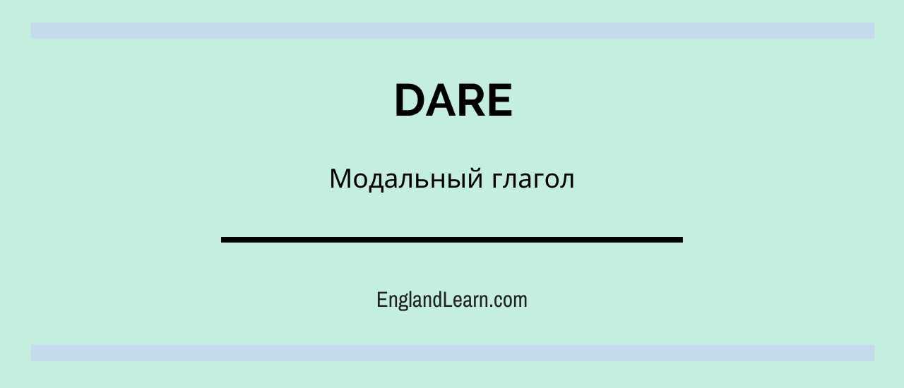 Модальный глагол Dare