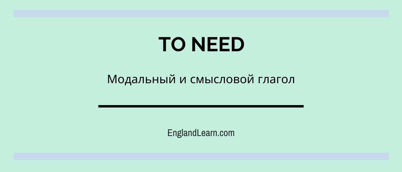 Модальный и смысловой глагол need