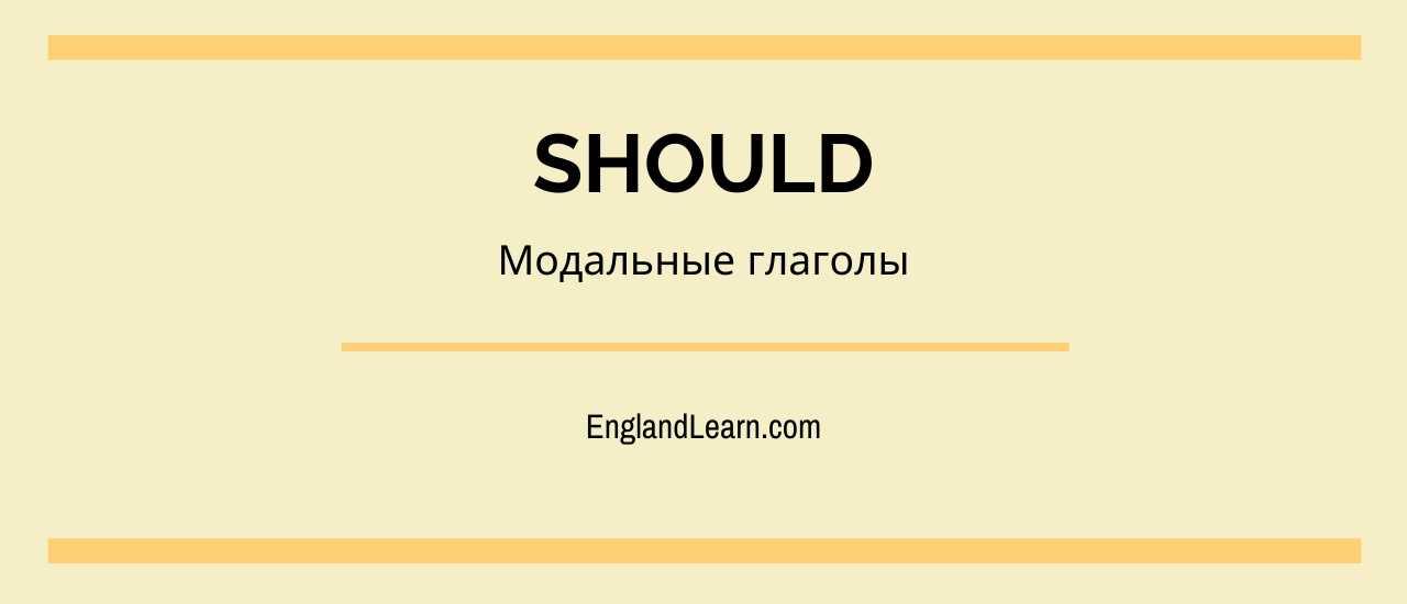глагол should