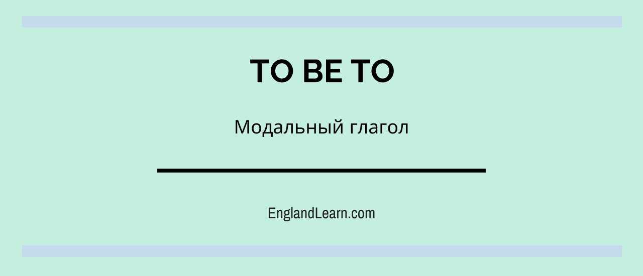 Модальный глагол to be to