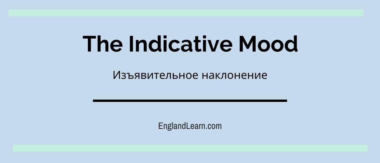 Изъявительное наклонение в английском языке