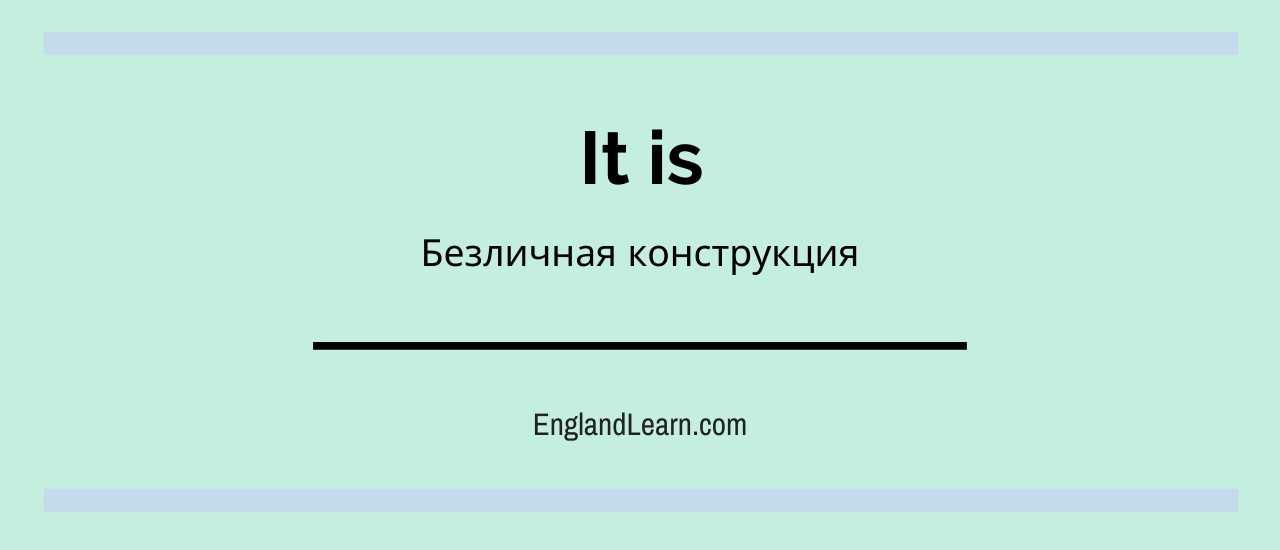 Безличные предложения в английском языке