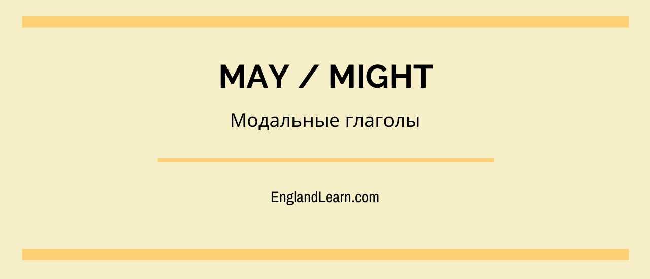 Модальный глагол may