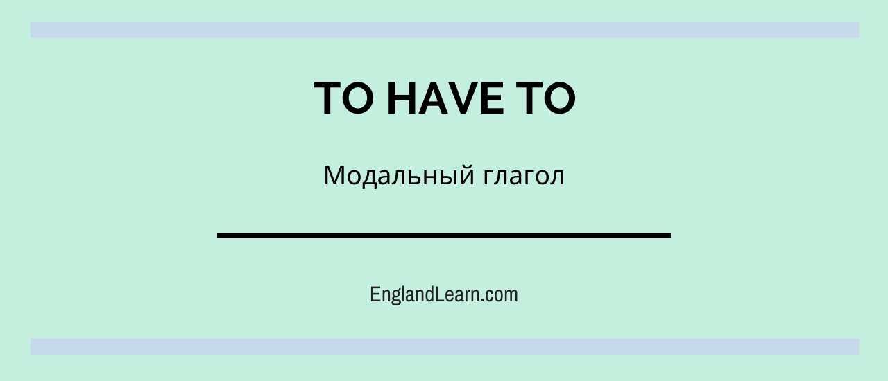 Модальный глагол have to/have got to в английском языке