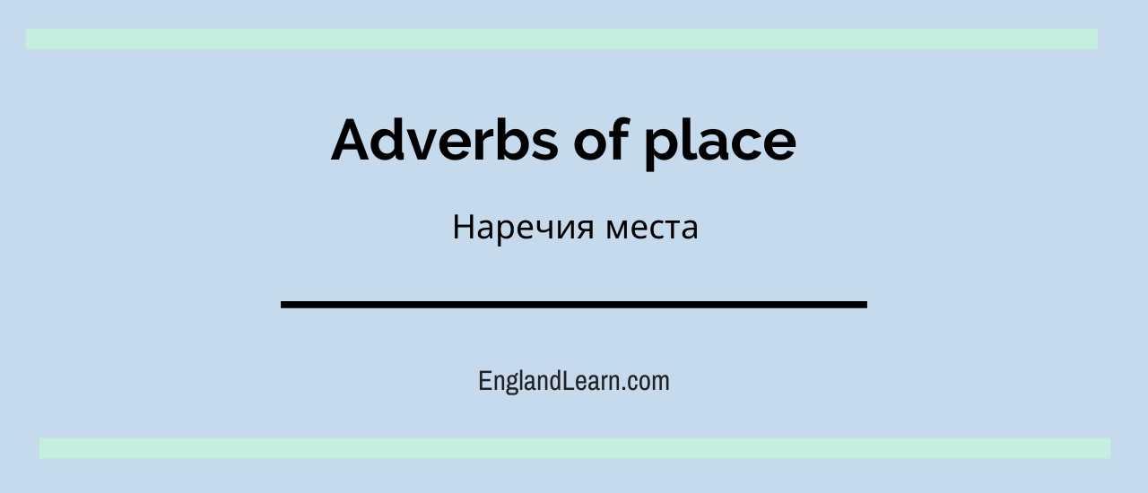 Наречия места в английском языке