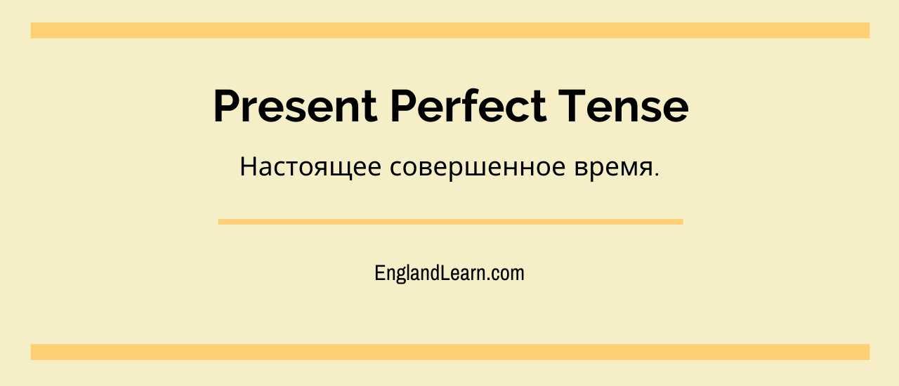 Графический заголовок - Present Perfect