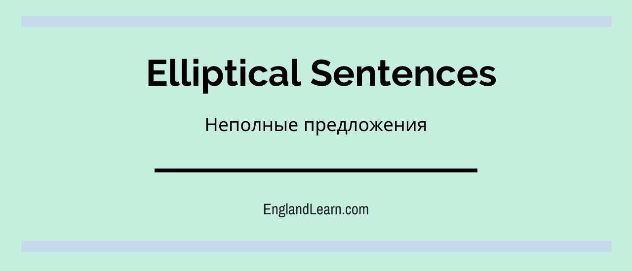 Неполные предложения в английском