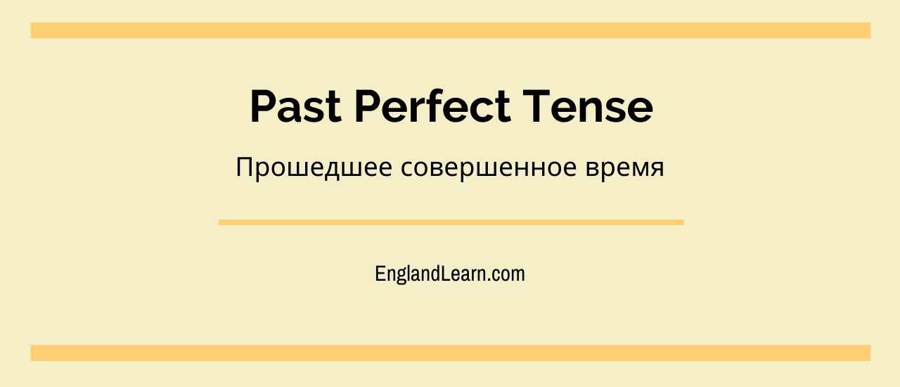 Past Perfect - графический заголовок
