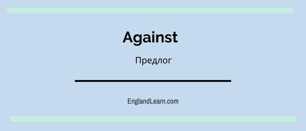 английский предлог against