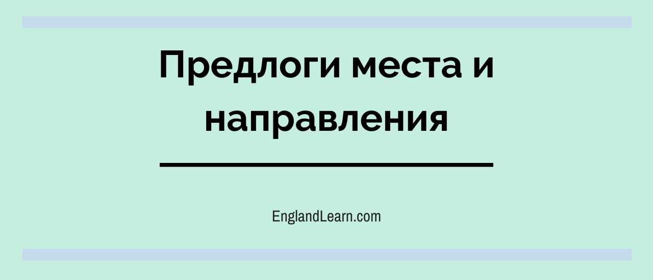 предлоги места и направления в английском языке