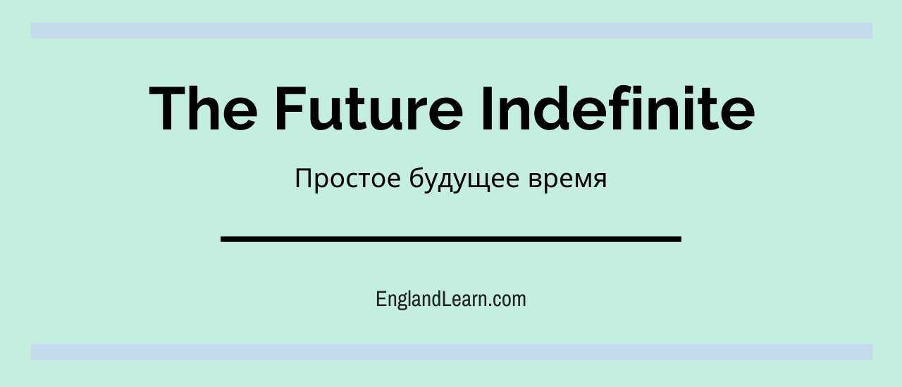 Заголовок: Future Indefinite