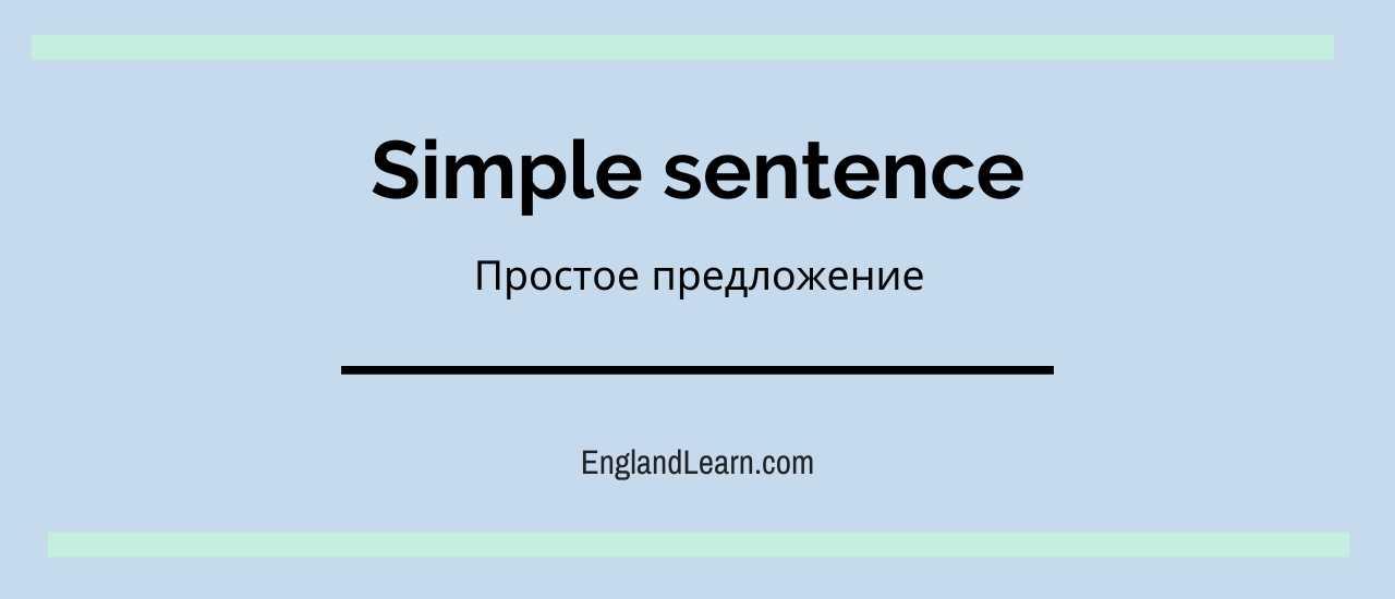 повествовательное предложение в английском