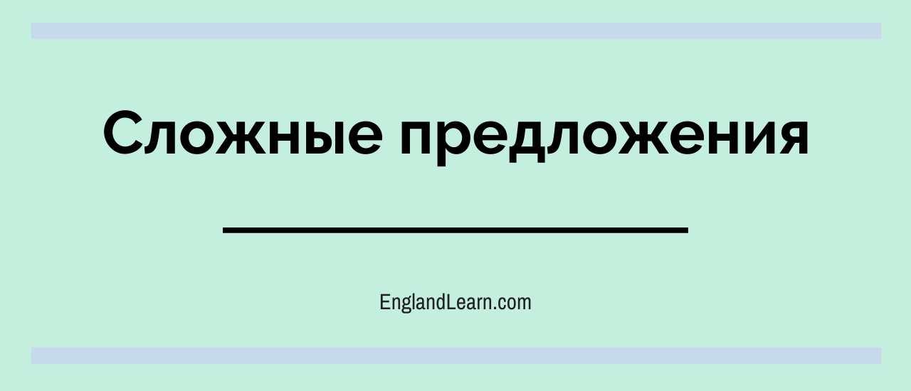 Сложные предложения в английском языке