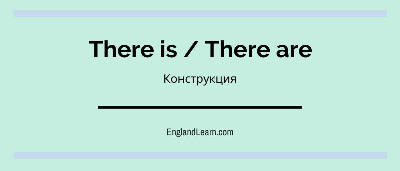Оборот there is / there are в английском языке