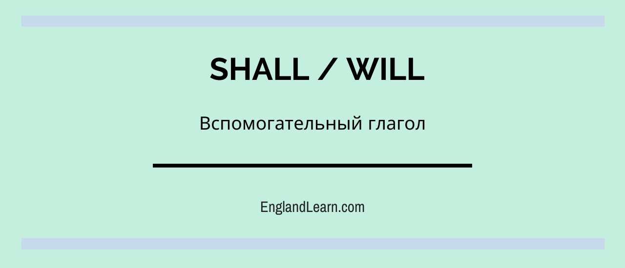 Вспомогательный глаголы shall и will