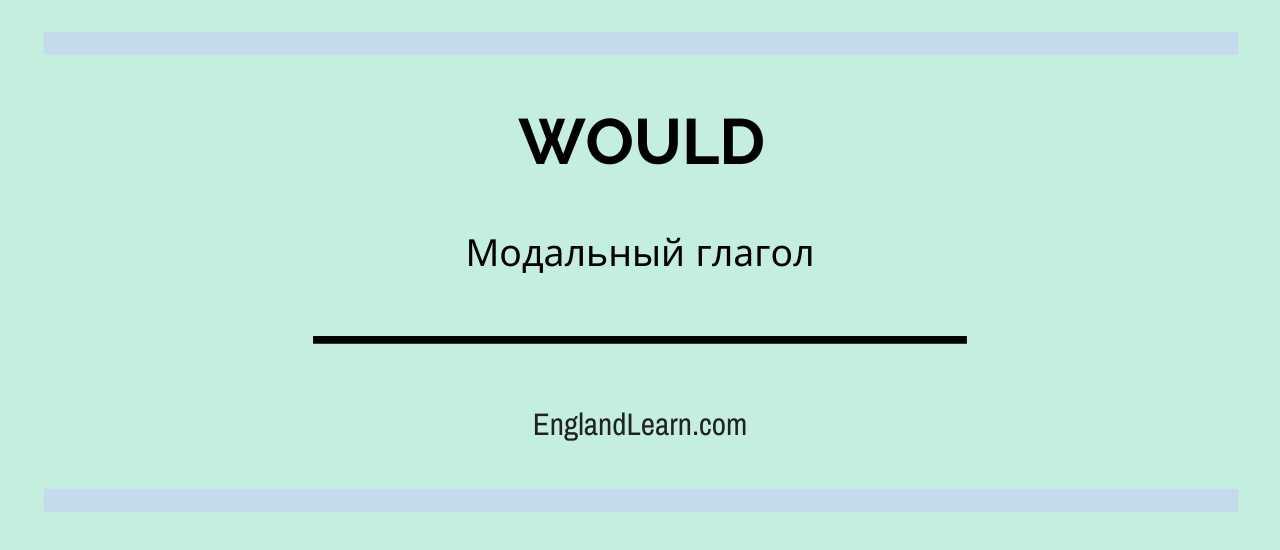 модальный глагол would