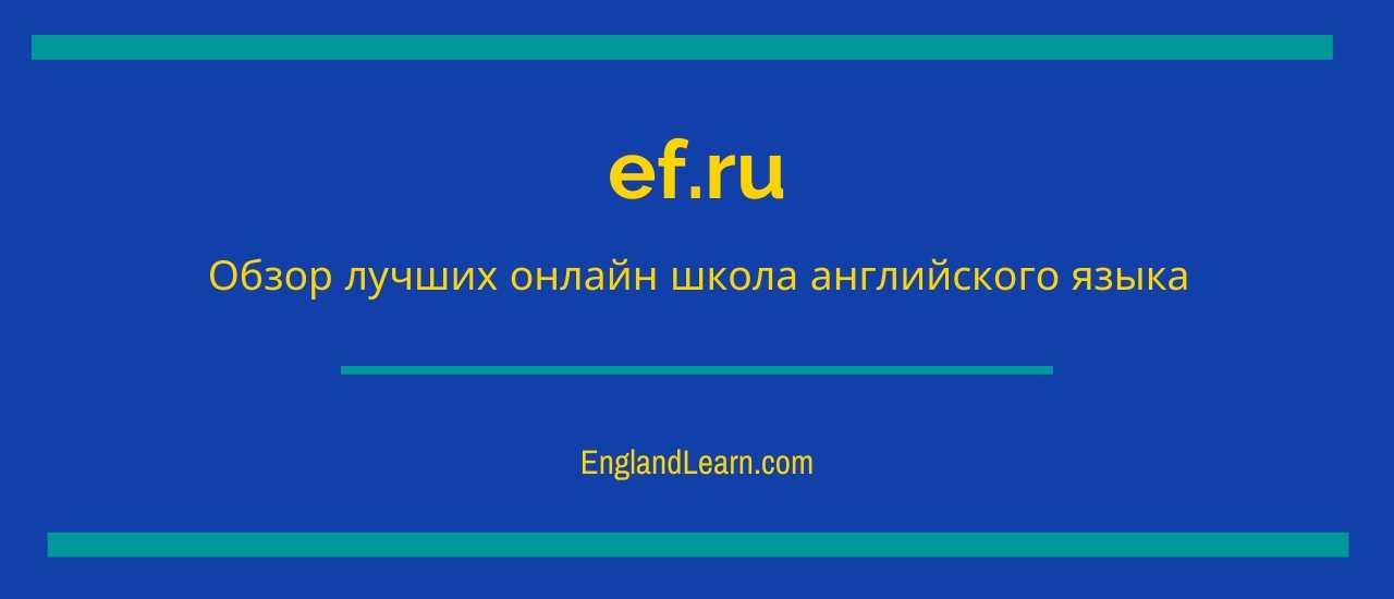 обучение в школе ef