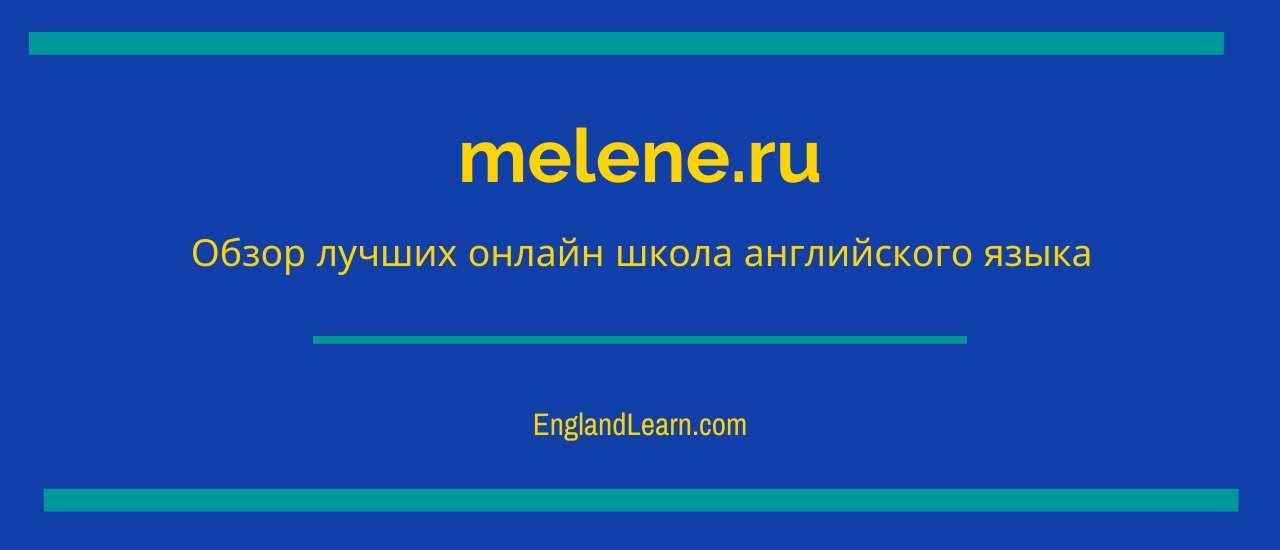 обучение в школе melene.ru