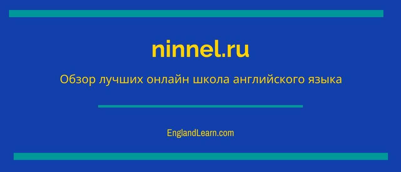обучение в школе ninnel.ru