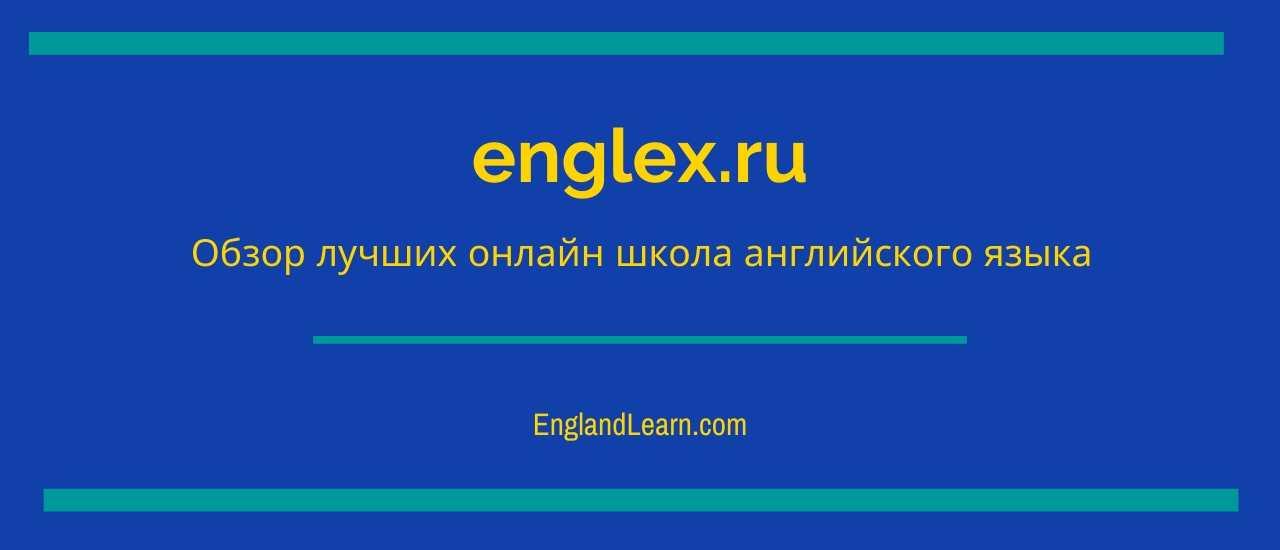 обучение в школе englex