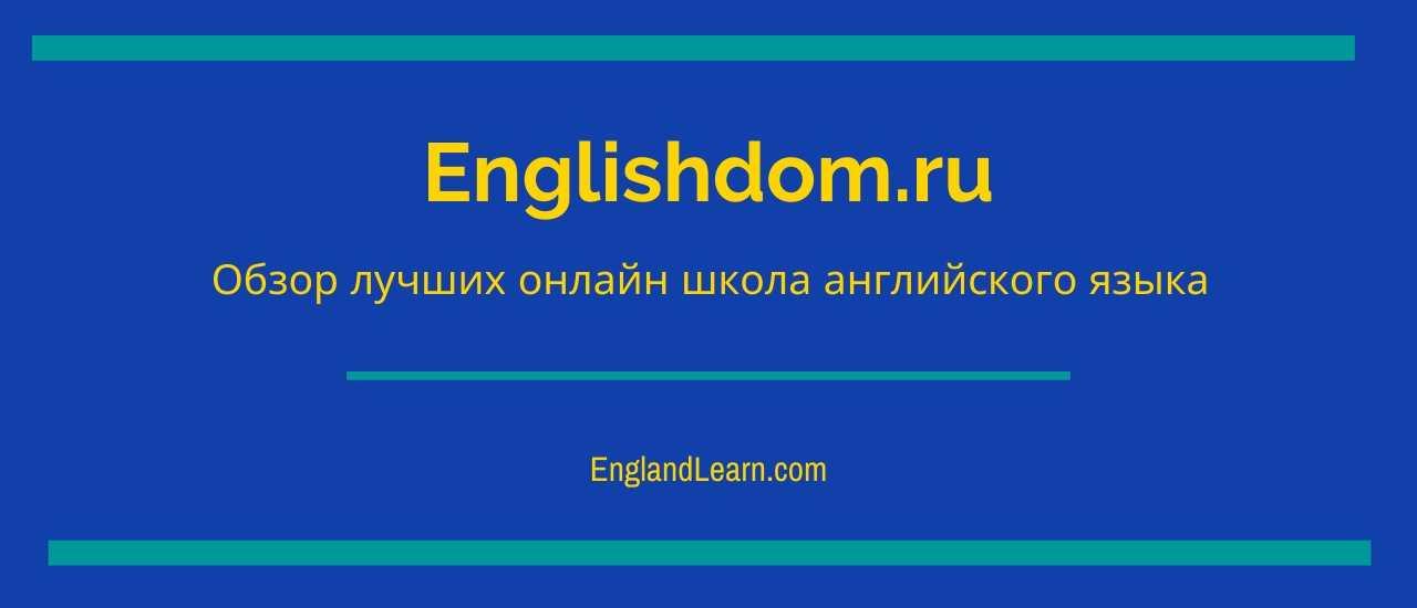 обучение в школе Englishdom
