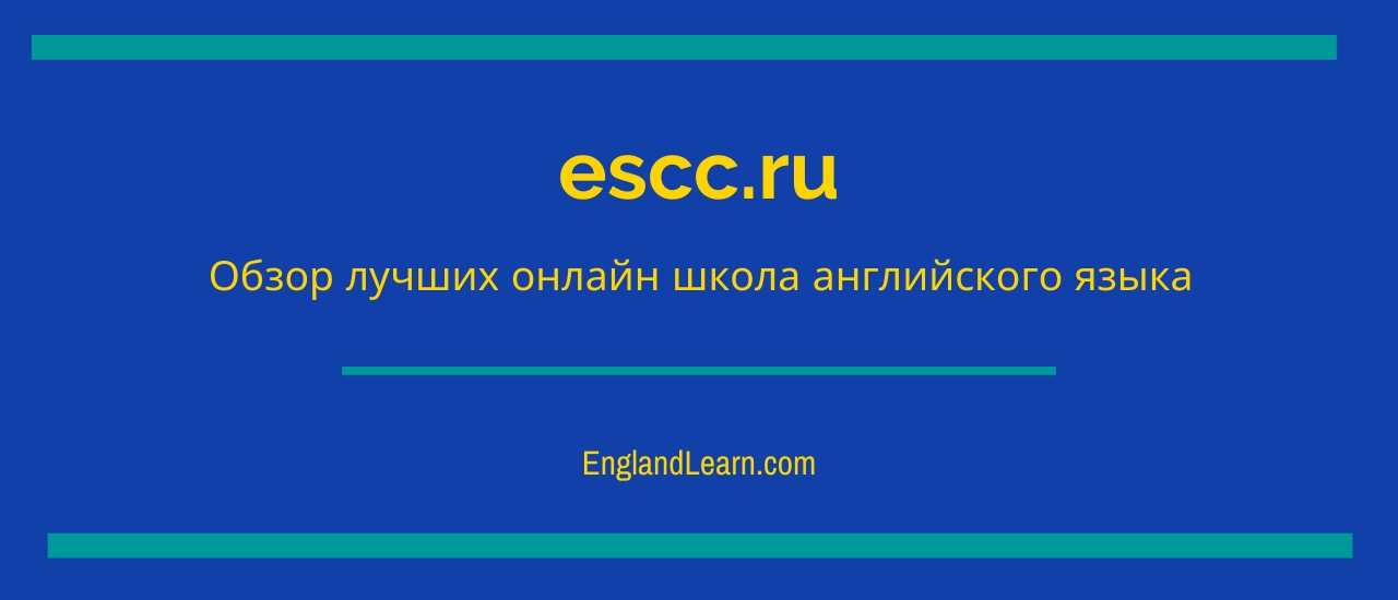обучение в школе escc.ru