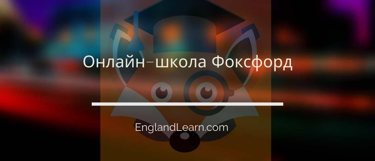онлайн школа Фоксфорд