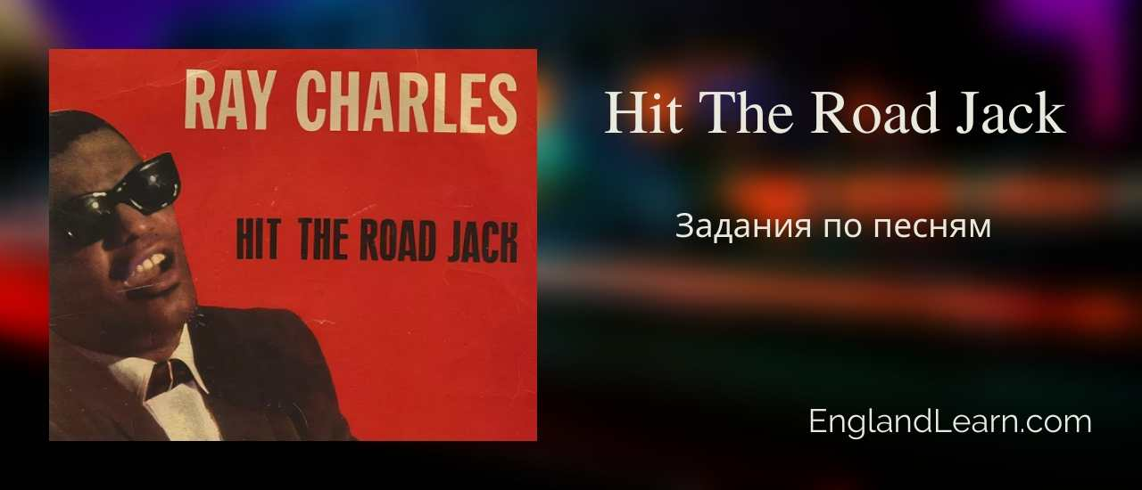 Hit The Road Jack – Ray Charles
