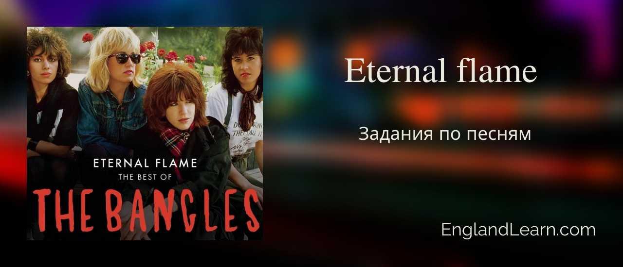 The Bangles Eternal flame