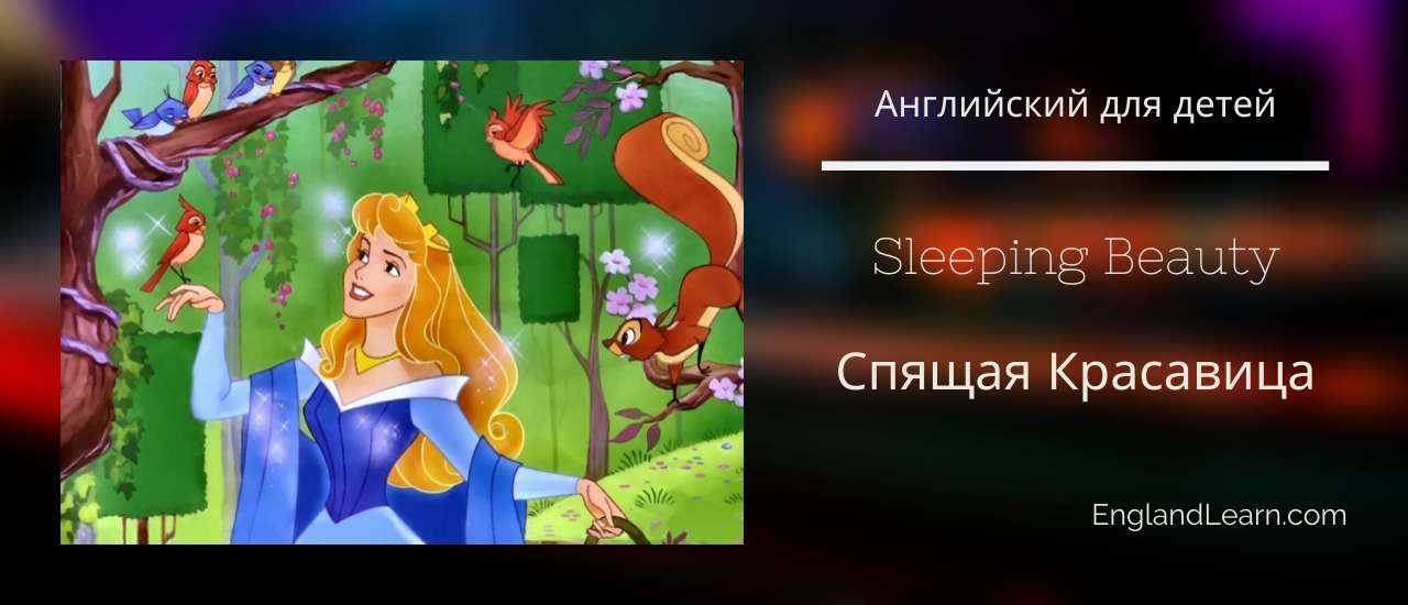 Спящая красавица на английском языке