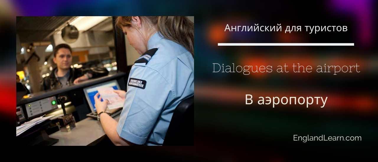 Диалоги в аэропорту на английском