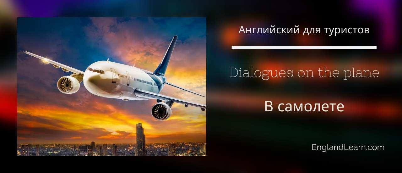 Диалоги в самолете на английском
