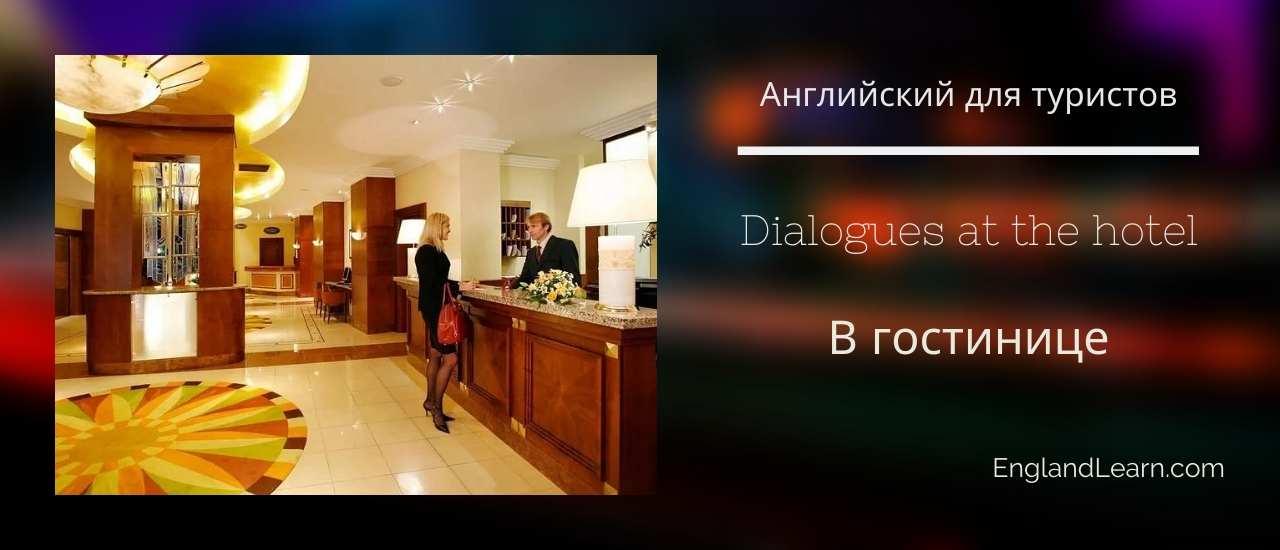 Диалоги в гостинице на английском