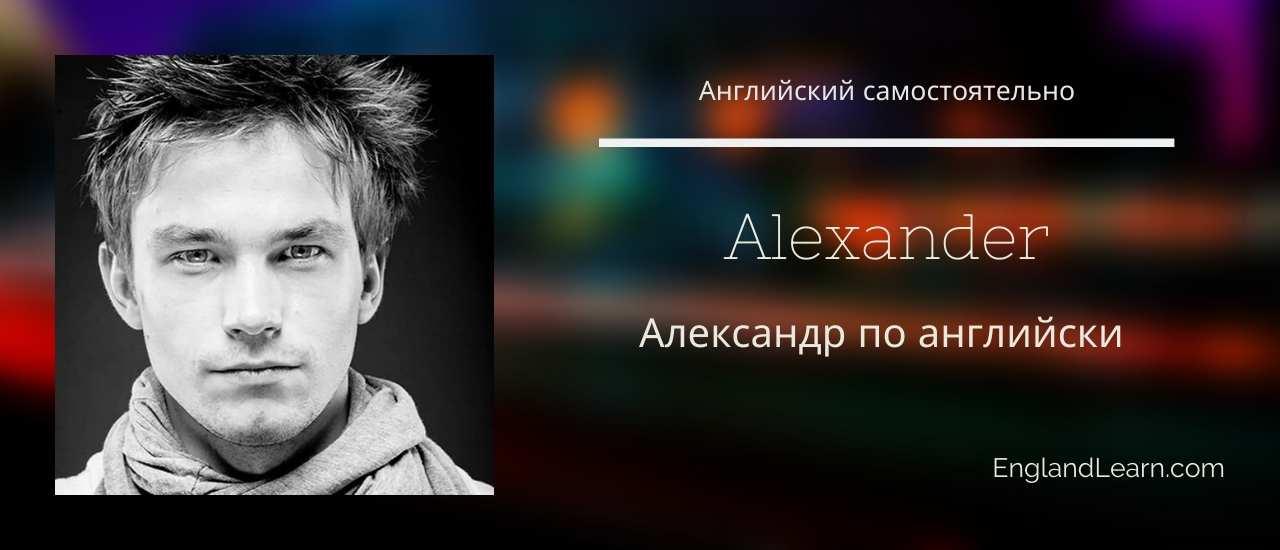 Александр по английски