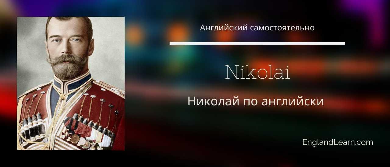 Николай по английски