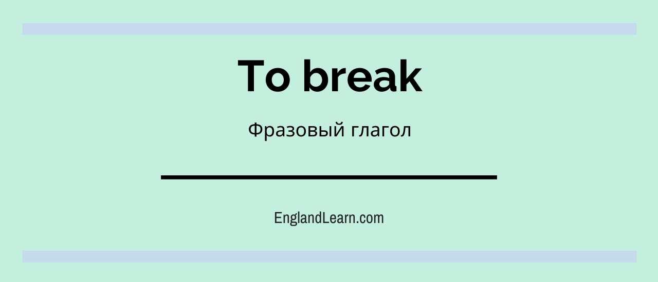 фразовый глагол break