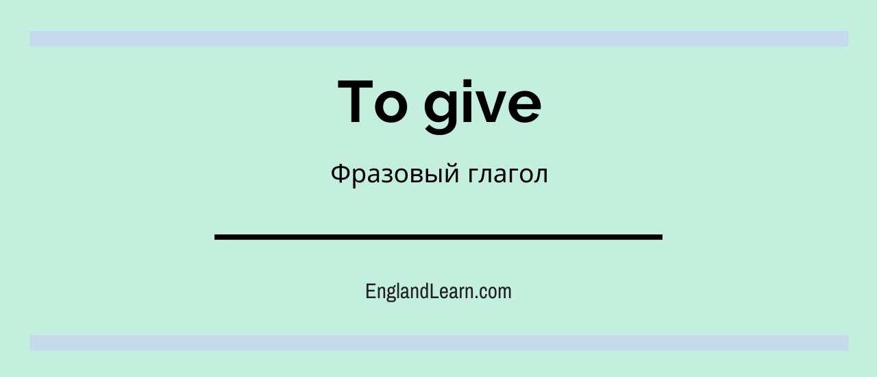 фразовый глагол give