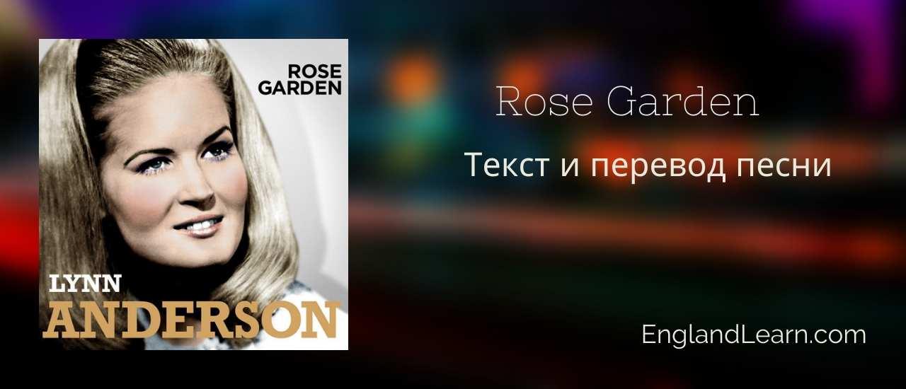 Rose Garden – Lynn Anderson