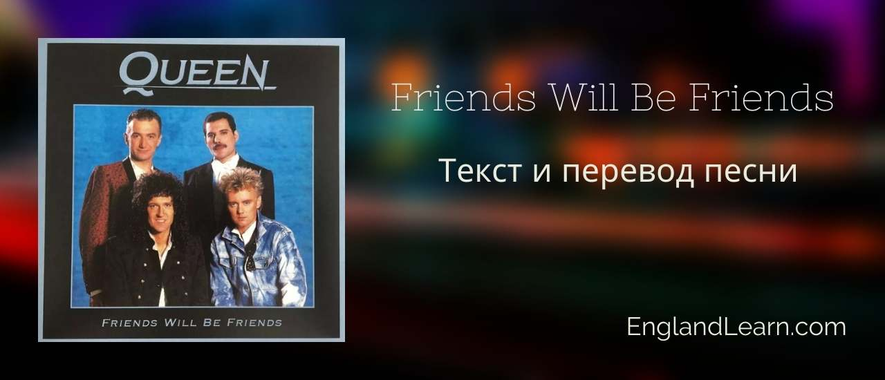 Queen - Friends Will Be Friends