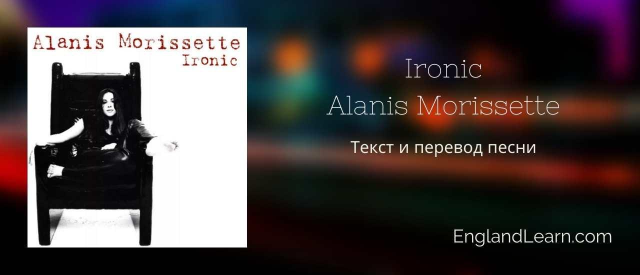 Ironic –Alanis Morissette