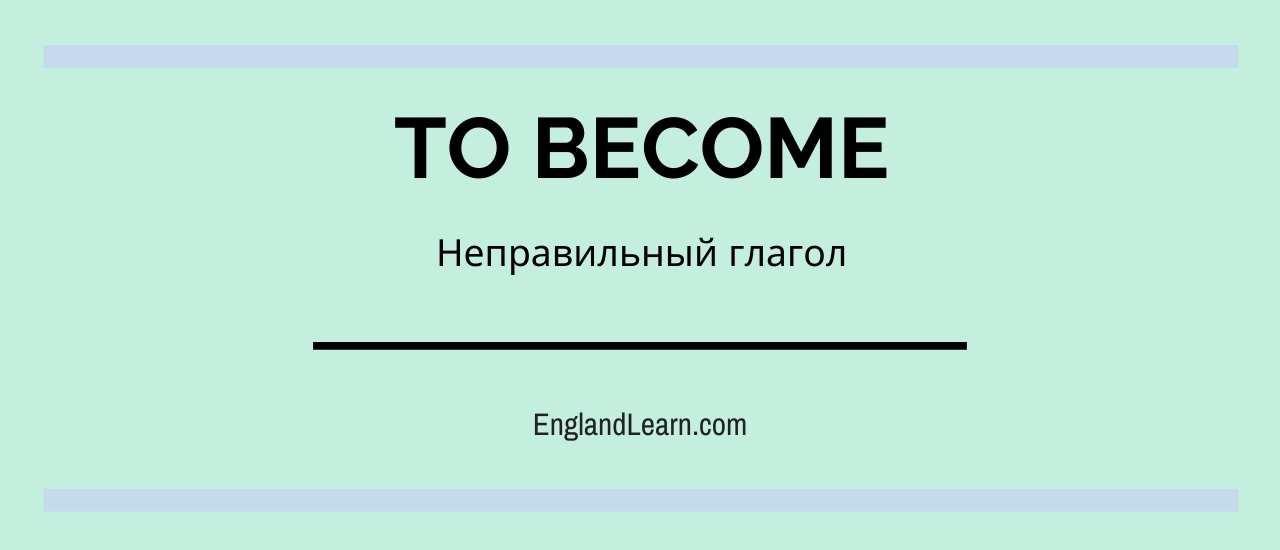 глагол become