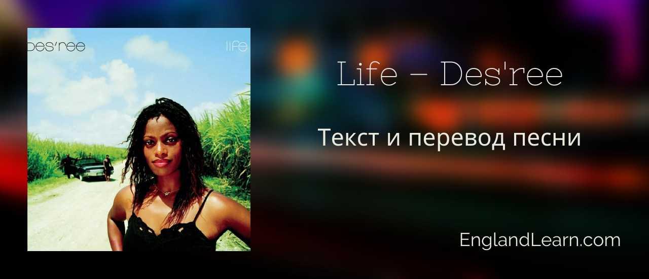 Life – Des'ree