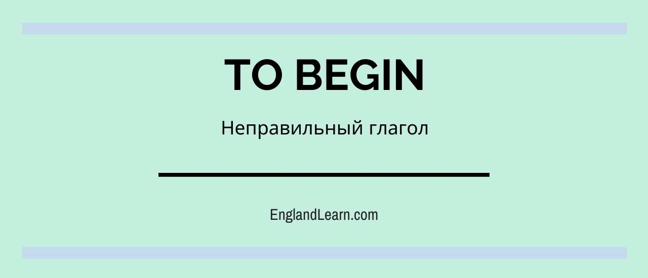 глагол to begin
