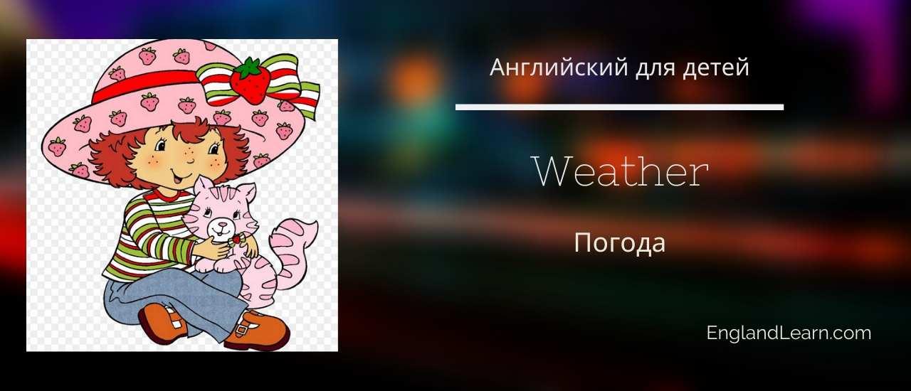 о погоде на английском для детей