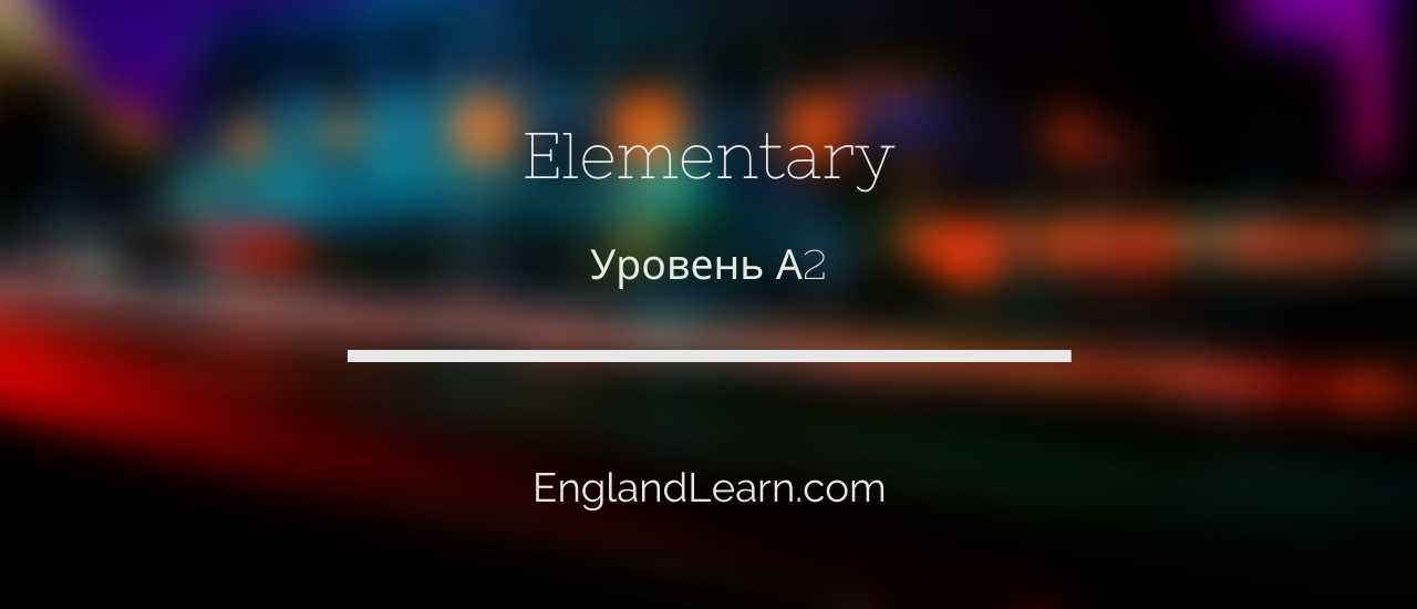 уровень английского elementary