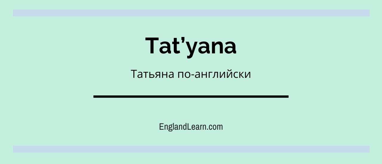 Татьяна по-английски