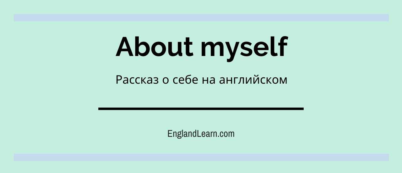 Рассказ о себе на английском