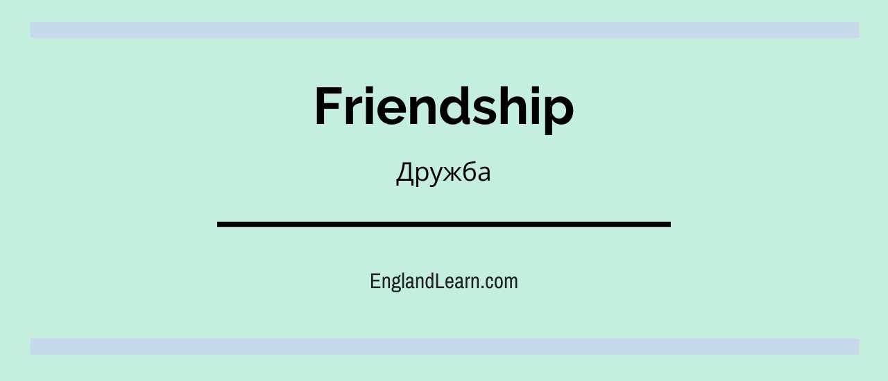 о дружбе на английском языке